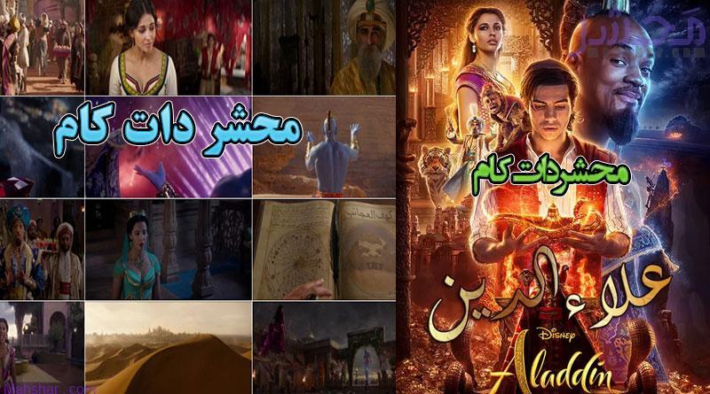 فیلم علاءالدین 2019 Aladdin