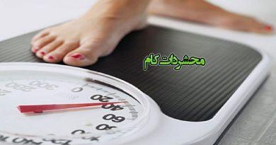 محاسبه وزن ایده آل