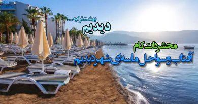 آفتاب و سواحل ماسه ای در بهشت ترکیه شهر دیدیم
