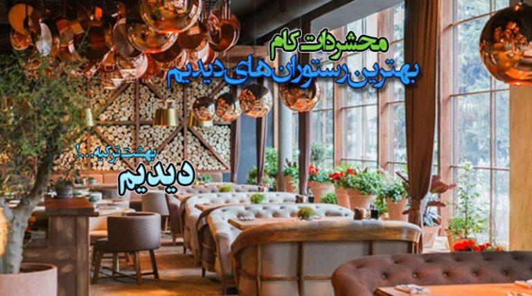 بهترین رستوران های دیدیم
