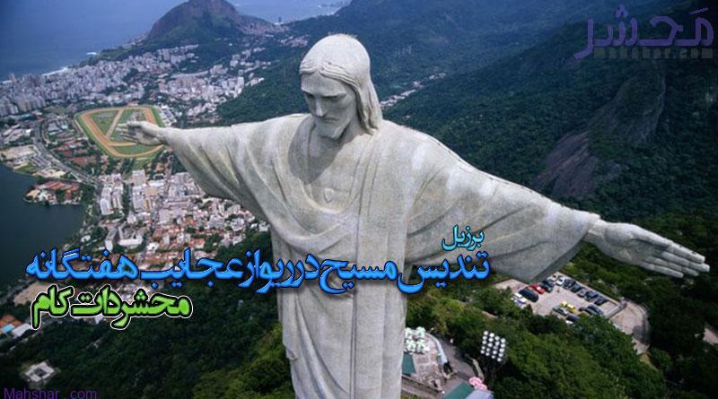 تندیس مسیح در ریو از عجایب هفتگانه