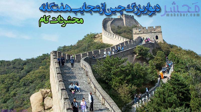 دیوار بزرگ چین از عجایب هفتگانه