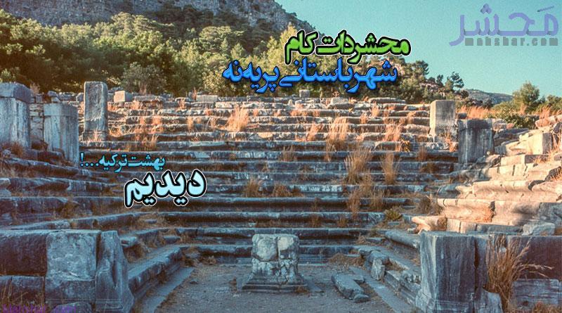 شهر باستانی پریه نه