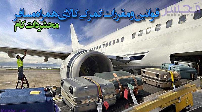 قوانین و مقررات گمرکی کالای همراه مسافر