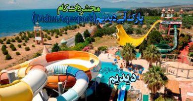 پارک آبی دیدیم (Didim Aquapark )
