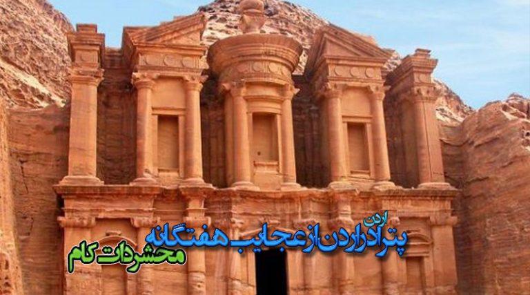 پترا در اردن از عجایب هفتگانه