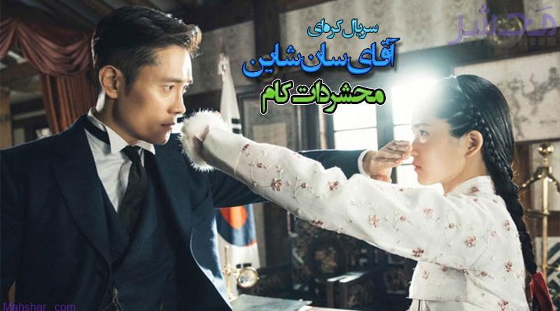 سریال کره ای آقای سانشاین (Mr Sunshine)