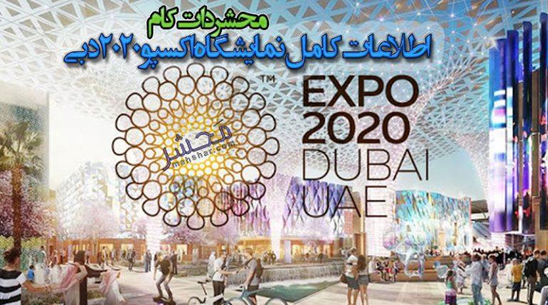 اطلاعات کامل نمایشگاه اکسپو 2020 دبی