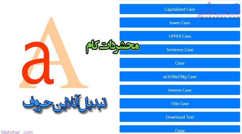 تبدیل آنلاین حروف