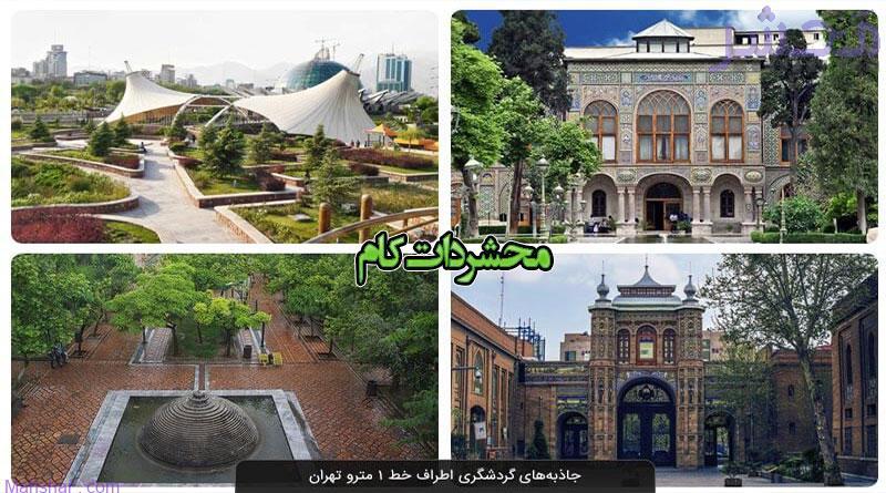 جاذبه های گردشگری اطراف خط 1 مترو تهران