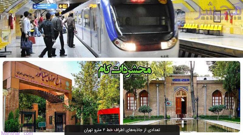 جاذبه های گردشگری اطراف خط 2 مترو تهران