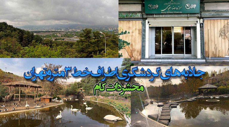 جاذبه های گردشگری اطراف خط 3 مترو تهران