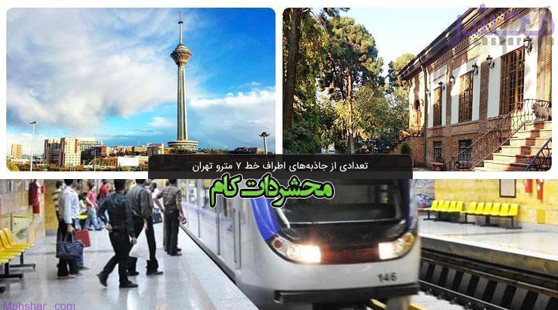 خط ۷ مترو تهران
