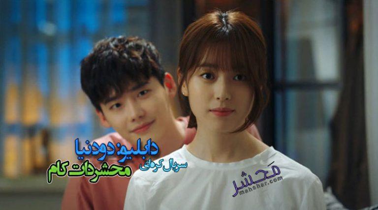 سریال کره ای دابلیو: دو دنیا (W: Two Worlds)