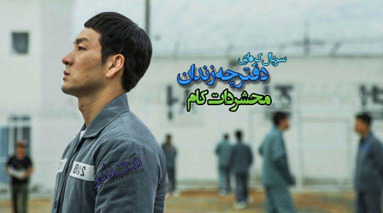 سریال کره ای دفترچه زندان