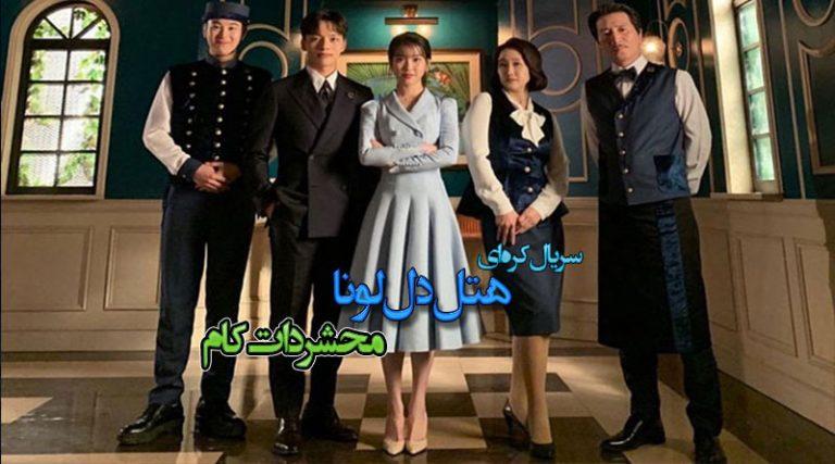 سریال کره ای هتل دللونا (Hotel Del Luna)