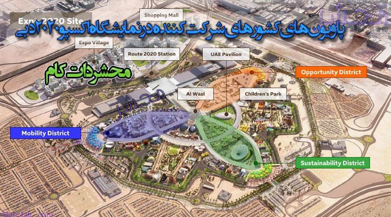 پاویون های کشورهای شرکت کننده در نمایشگاه اکسپو 2020 دبی
