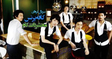 سریال کره ای کافهپرنس (Coffee Prince)