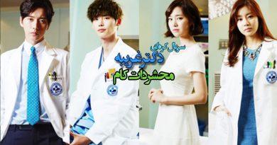 سریال کره ای دکتر غریبه (Doctor Stranger)