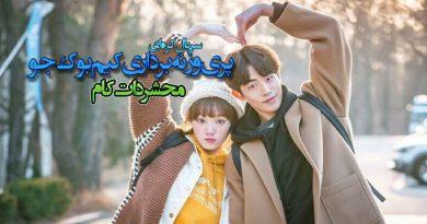 سریال کره ای پری وزنهبرداری کیمبوکجو (Weightlifting Fairy Kim Bok-joo)